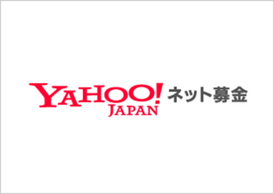 Yahoo!JAPAN ネット募金