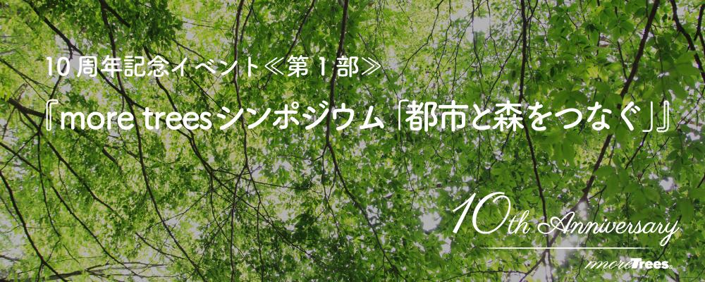 more treesシンポジウム「都市と森をつなぐ」