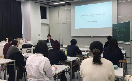 桑沢デザイン研究所にて講義実施